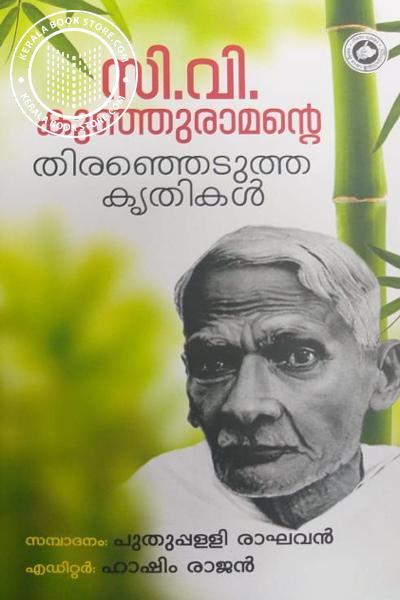 Cover Image of Book സി വി കുഞ്ഞുരാമന്റെ തിരഞ്ഞെടുത്ത കൃതികള്