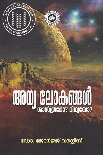 Cover Image of Book അന്യലോകങ്ങള് ശാസ്ത്രമോ മിഥ്യയോ