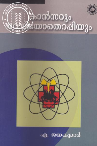 Cover Image of Book Cancerum Radiotherappiyum