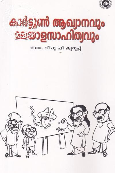 Image of Book കാര്ട്ടൂണ് ആഖ്യാനവും മലയാളസാഹിത്യവും