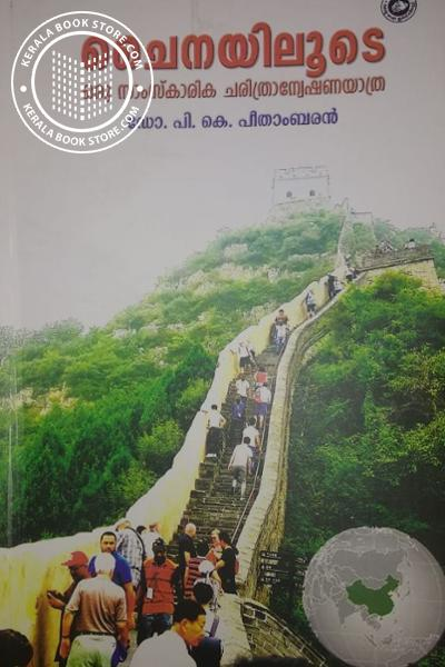 Cover Image of Book ചൈനയിലൂടെ ഒരു സാംസ്കാരിക ചരിത്രാന്വേഷണയാത്ര