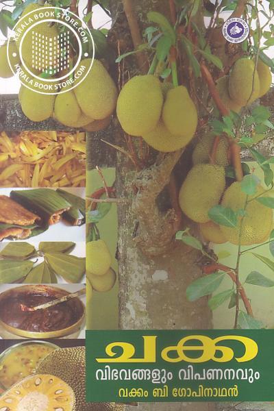 Cover Image of Book ചക്കവിഭവങ്ങളും വിപണവും