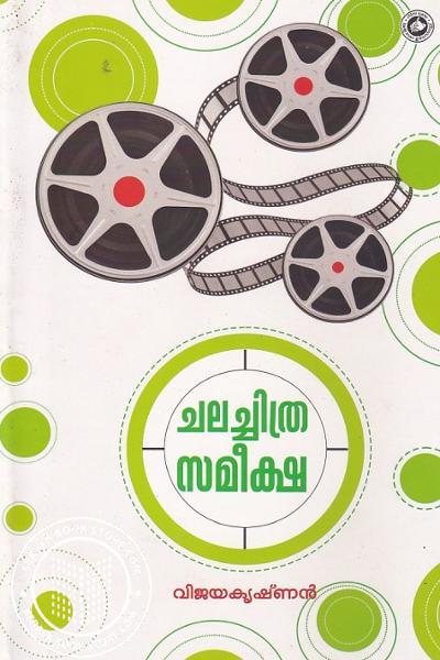 Cover Image of Book ചലച്ചിത്ര സമീക്ഷ