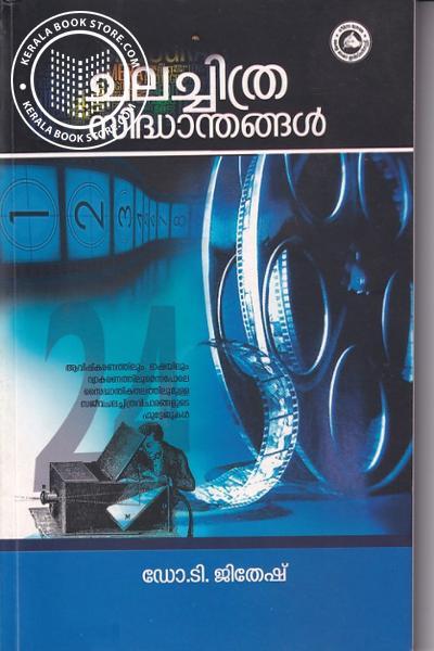 Cover Image of Book ചലചിത്ര സിദ്ധാന്തങ്ങള്