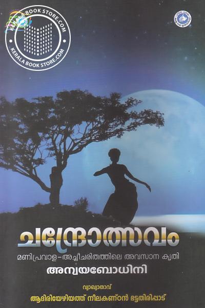 Cover Image of Book ചന്ദ്രോത്സവം