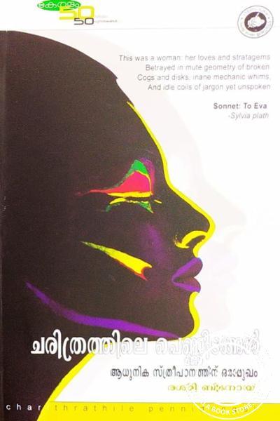 Image of Book ചരിത്രത്തിലെ പെണ്ണിടങ്ങള്