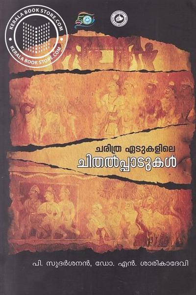 Cover Image of Book Charitra Edukalile Chithalppadukal