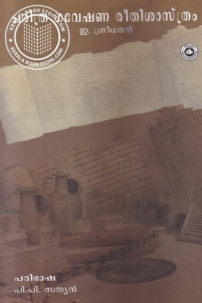 Cover Image of Book ചരിത്ര ഗവേഷണ രീതി ശസ്ത്രം