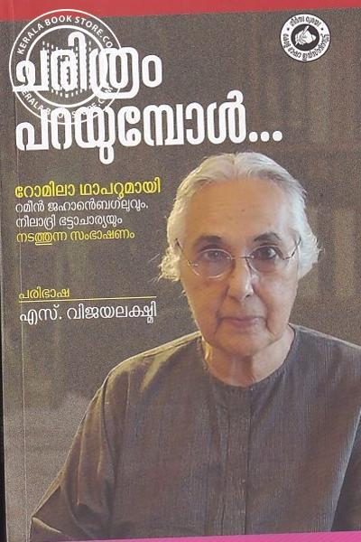 Cover Image of Book ചരിത്രം പറയുമ്പോള്