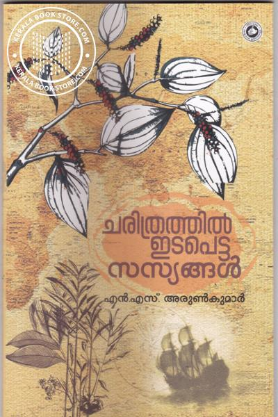 Cover Image of Book ചരിത്രത്തില് ഇടപെട്ട സസ്യങ്ങള്