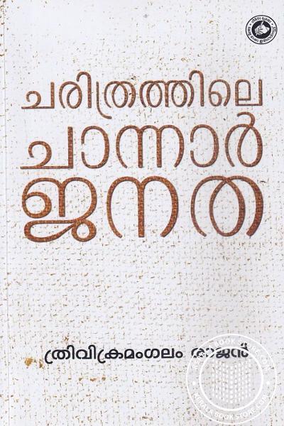 Cover Image of Book ചരിത്രത്തിലെ ചാന്നാര് ജനത