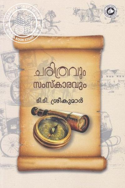 Cover Image of Book Charitravum Samskaravum