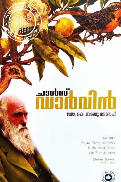 Cover Image of Book ചാള്സ് ഡാര്വിന്