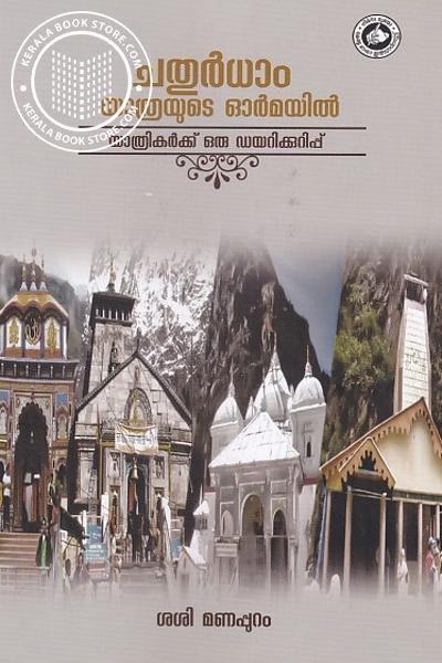 Cover Image of Book ചതുര്ധാം യാത്രയുടെ ഓര്മ്മയില്