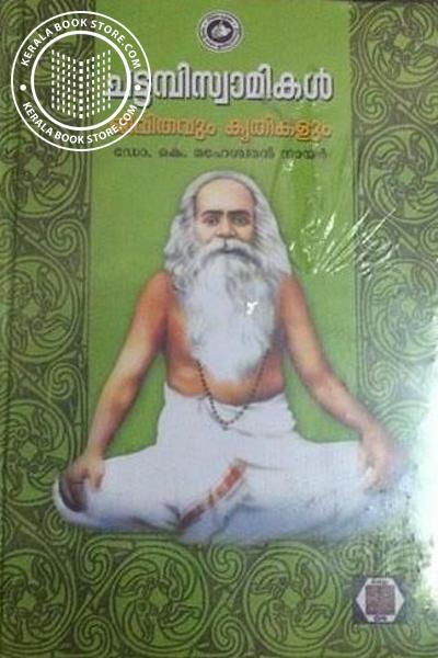 Cover Image of Book Chattambi Swikamikal Jeevithavum Krithikalum