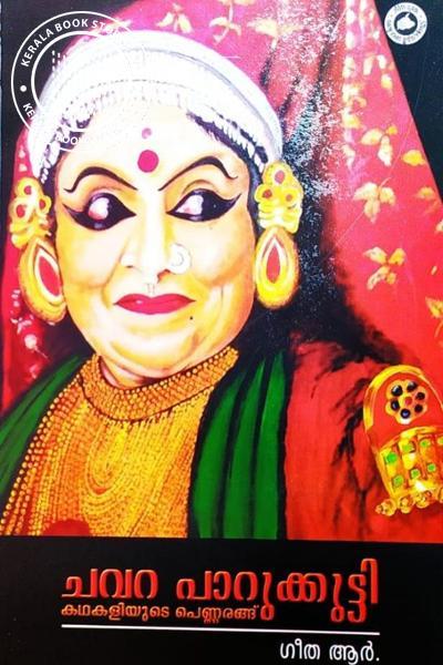 Image of Book ചവറ പാറുകുട്ടി കഥകളിയുടെ പെണ്ണരങ്ങ്