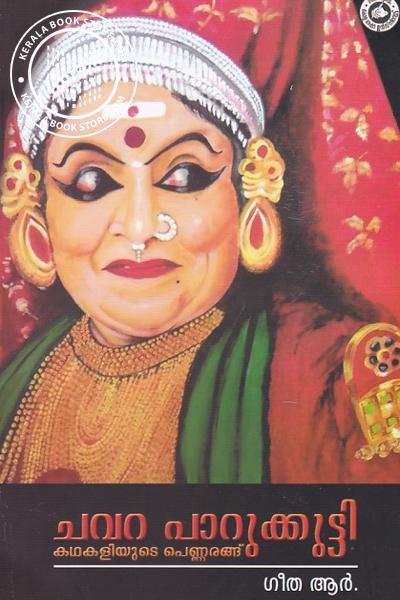 Cover Image of Book ചവറ പാറുക്കുട്ടി കഥകളിയുടെ പെണ്ണരങ്ങ്