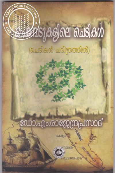 Image of Book Chembedukalile Chedikal
