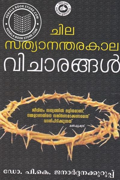 Image of Book ചില സത്യാനന്തരകാല വിചാരങ്ങള്
