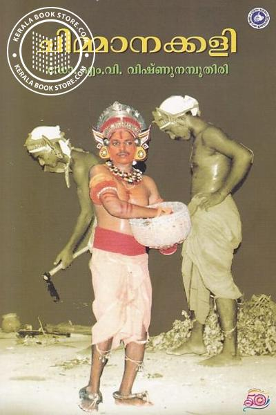 Cover Image of Book Chimmanakkali