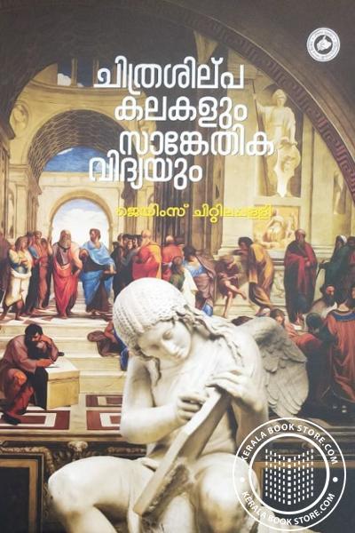 Image of Book ചിത്രശില്പ കലകളും സാങ്കേതിക വിദ്യയും