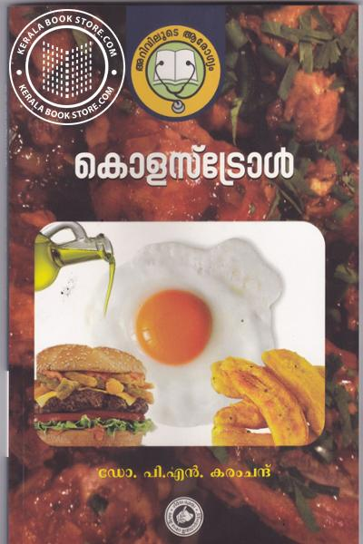 Cover Image of Book കോളസ്ട്രോള്‍
