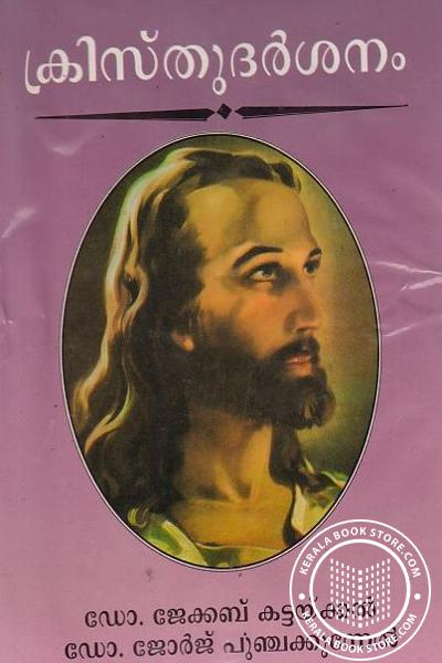 Cover Image of Book Christudarsanam