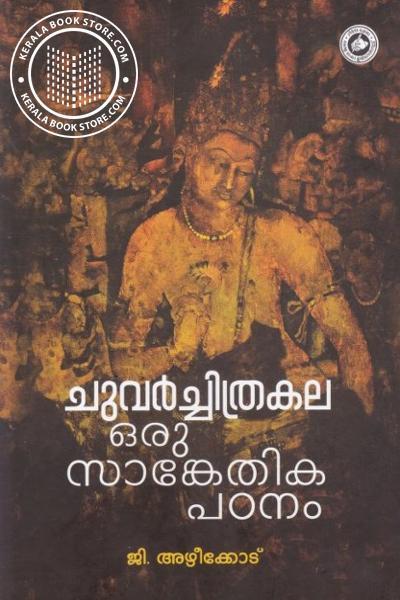 Cover Image of Book ചുവര്ച്ചിത്രകല ഒരു സാങ്കേതിക പഠനം
