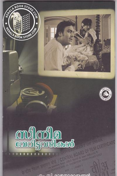 Cover Image of Book Cinema Veritta Vazhikal