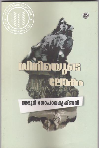 Cover Image of Book Cinemayute Lokam