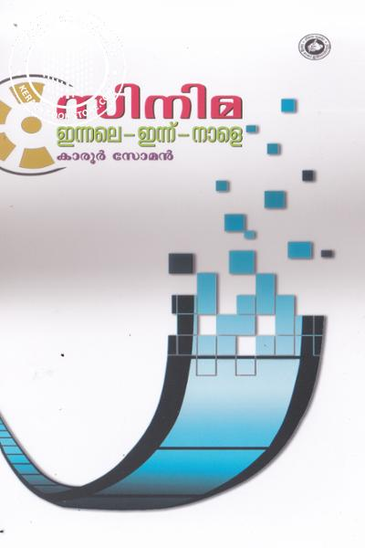 Cover Image of Book Cinima Ennu Ennale Nale