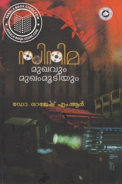Cover Image of Book Cinima Mukhavum Mukhammoodiyum