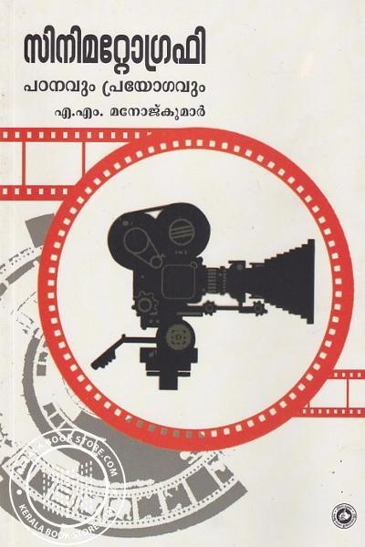 Cover Image of Book സിനിമറ്റോഗ്രഫി ഘ്ഗ്ഫ്ഹ്ഫ്ഹ്