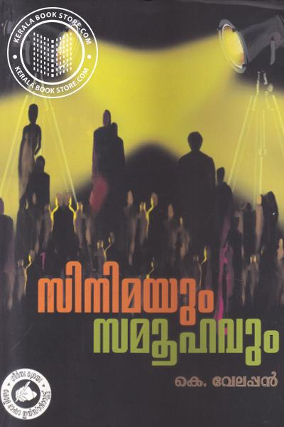 Cover Image of Book Cinimaym Samoohavum