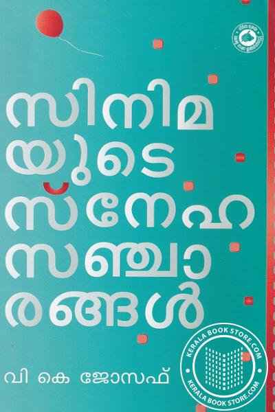 Cover Image of Book സിനിമയുടെ സ്നേഹ സഞ്ചാരങ്ങള്