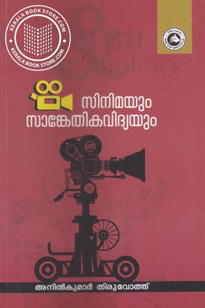 Image of Book Cinimayum Sankethikathayum