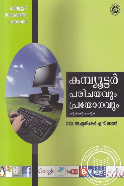 Cover Image of Book കമ്പ്യൂട്ടര് പരിചയവും പ്രയോഗവും