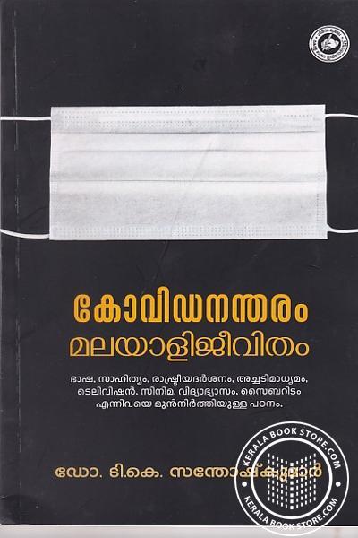 Cover Image of Book കോവിഡനന്തരം മലയാളി ജീവിതം