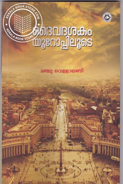 Cover Image of Book Daivadasakam Europpilude