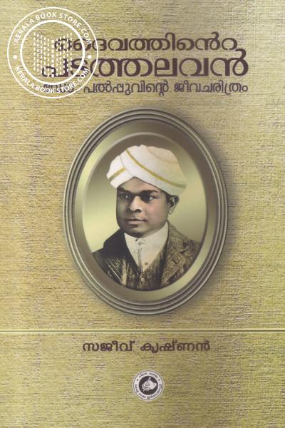 Cover Image of Book Daivathinte Padathalavan
