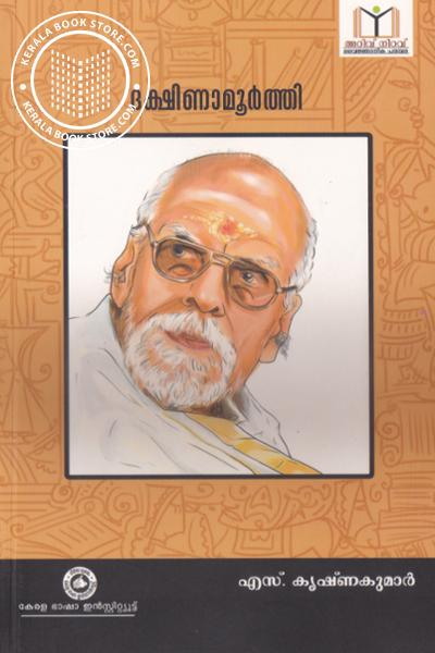 Cover Image of Book Dakshinamoorthi