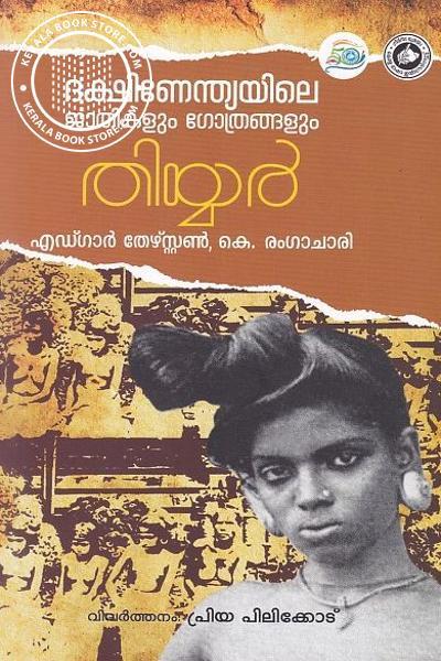 Cover Image of Book ദക്ഷിണേന്ത്യയിലെ ജാതികളും ഗോത്രങ്ങളും തിയ്യർ