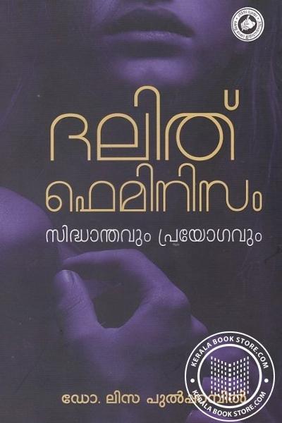 Image of Book ദലിത് ഫെമിനിസം സിദ്ധാന്തവും പ്രയോഗവും