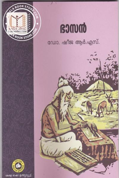 Cover Image of Book ദാസന്‍