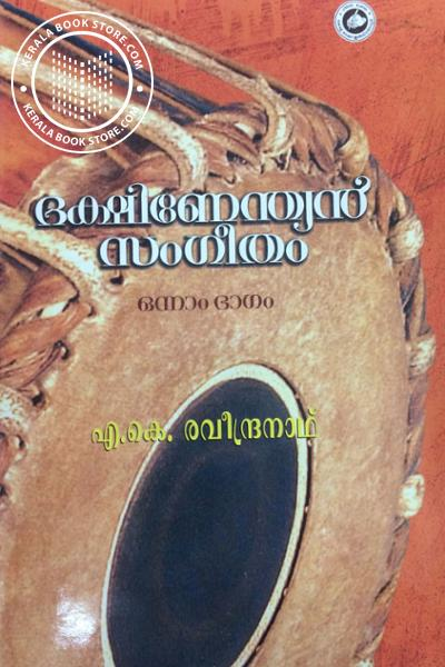 Cover Image of Book Dekshinendhyan Sangeetham -Part -1