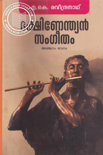Cover Image of Book Dekshinendhyan Sangeetham-part-5