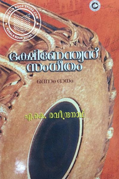 Cover Image of Book ദക്ഷിണേന്ത്യന് സംഗീതം വാല്യം- 1,2,3,4,5
