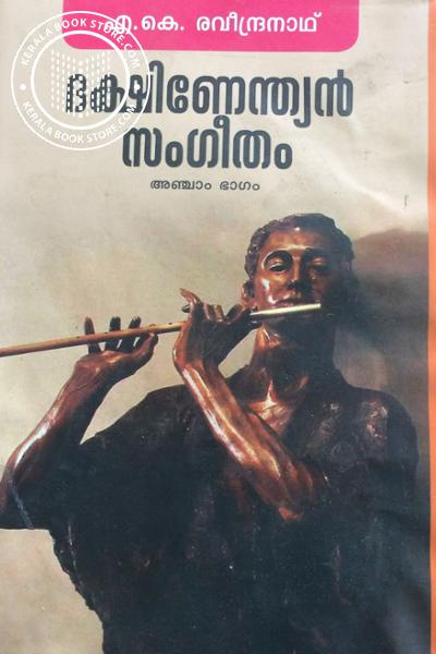 Cover Image of Book Dekshinendhyan Sangeetham