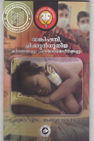 Image of Book Dengippani Chikungunya Karanangalum Prathirodha Margangalum