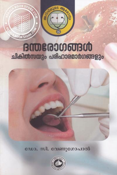 Cover Image of Book Denta Rogangal